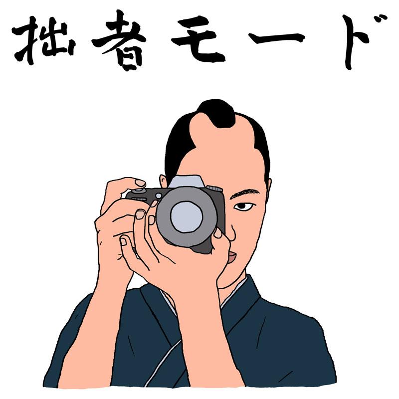 接写モード