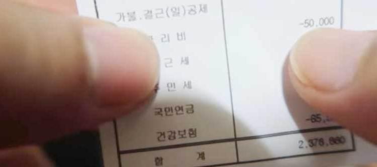 slip gaji kerja di korea