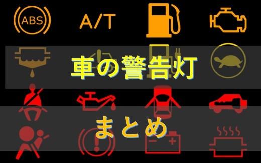 車の警告灯一覧
