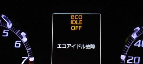 エコアイドルオフ警告灯