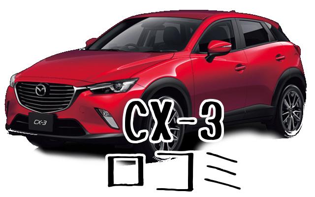 CX-3口コミ