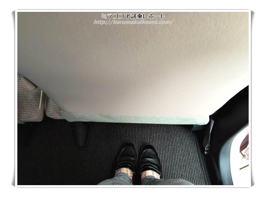 ダイハツミラココア 内装 後部座席 足元