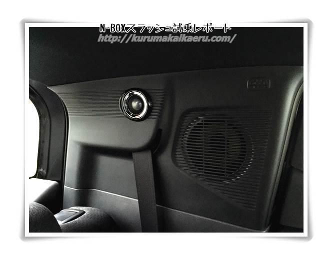 ホンダN-BOXスラッシュ 内装 後部座席スピーカー