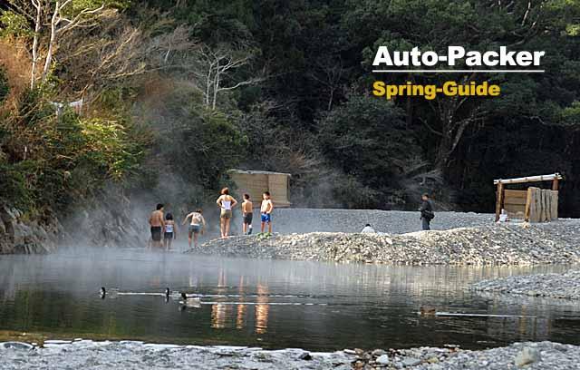 川湯温泉の日帰り入浴施設 まとめ/和歌山県・熊野本宮温泉郷