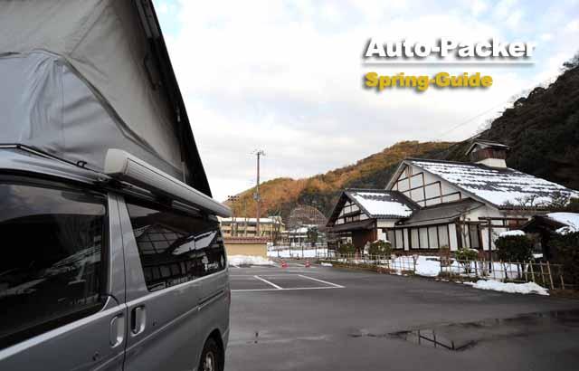 城崎温泉の駐車場&車中泊事情