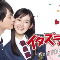 Itazura na Kiss: Love in Tokyo - Review