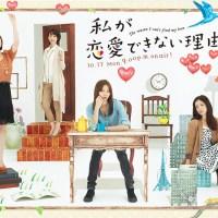 Watashi ga Renai Dekinai Riyuu - Review