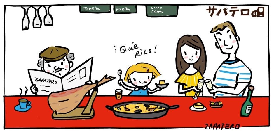 スペイン料理店サパテロイラスト