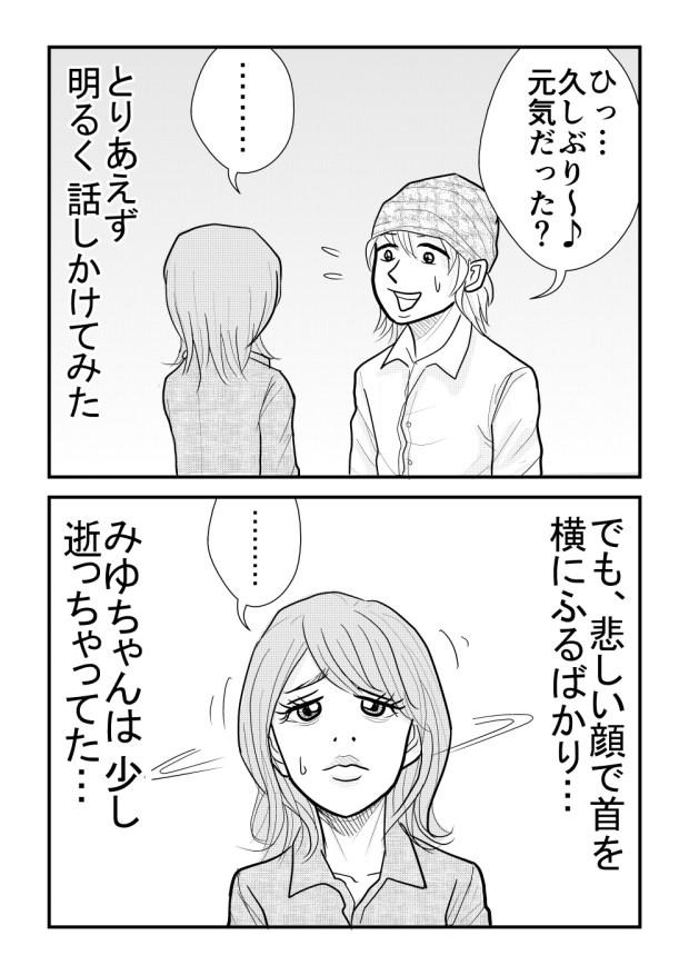 人間的な成長【漫画~キヒロの青春】⑪
