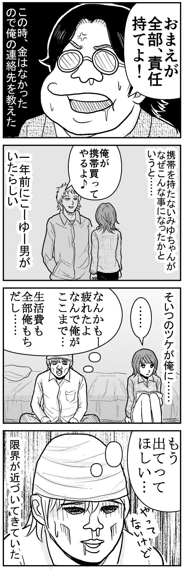 メンタルの限界・・・【漫画~キヒロの青春】㊶