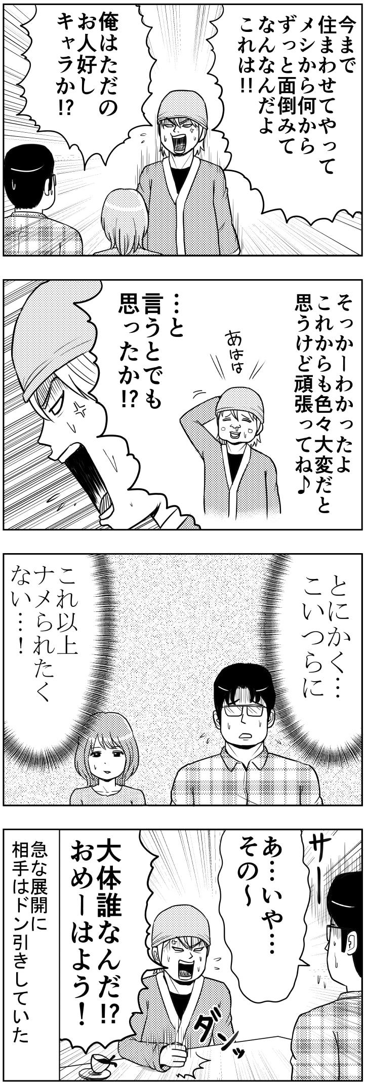 ただのお人好しキャラ【漫画~キヒロの青春】53