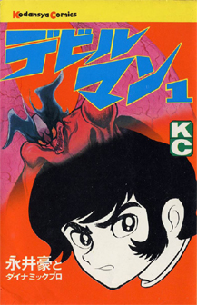 devilman_manga_cover2