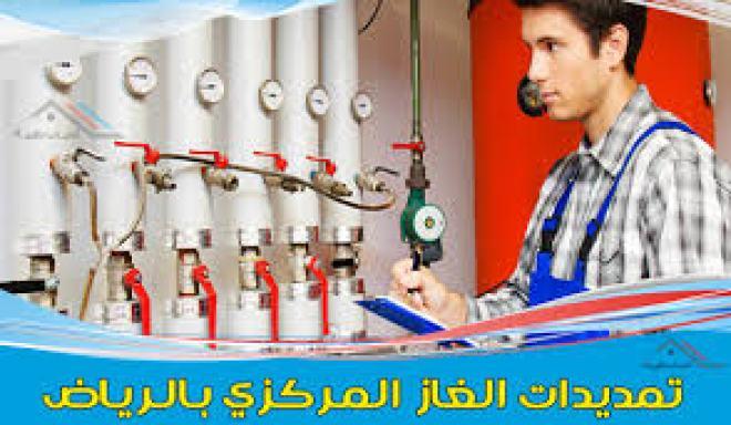 نصائح تمديدات الغاز المركزي
