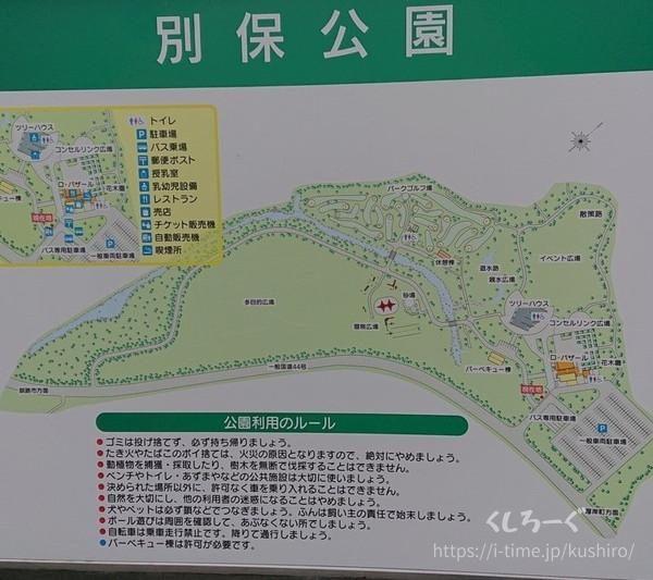 釧路町にある別保公園の案内板