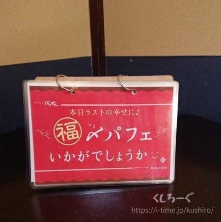 釧路市春採にある焼き肉屋「朴然(ぼくぜん)」のデザートメニュー