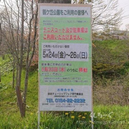 釧路市の鶴ケ岱公園(つるがだい公園)で毎年開催される「くしろチューリップ&花フェア」についての看板