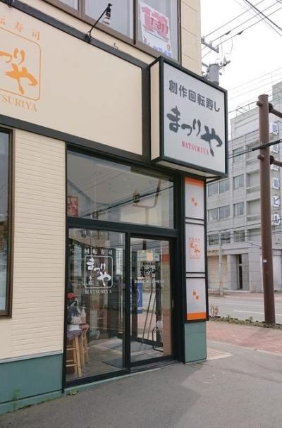 釧路市にある「回転寿し まつりや新橋店」の外観