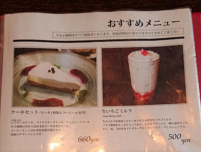 レストラン オズのメニュー