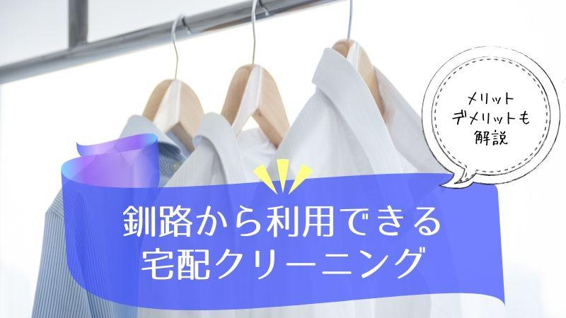 釧路から利用できる宅配クリーニングまとめ!用途別におすすめの業者を紹介