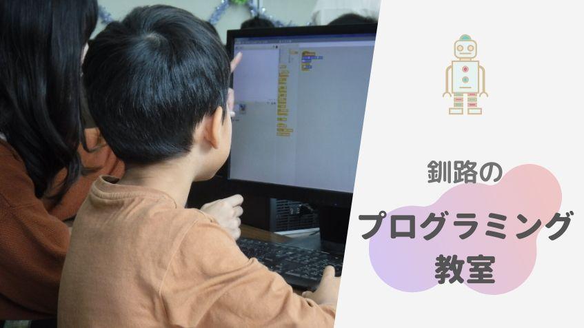 釧路にあるプログラミング教室・スクール