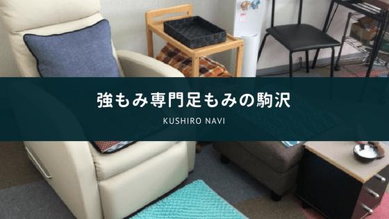 強もみ専門足もみの駒沢アイキャッチ
