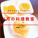 6月の料理教室