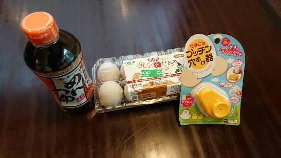 味玉の材料・使う道具