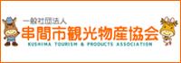 串間市観光物産協会