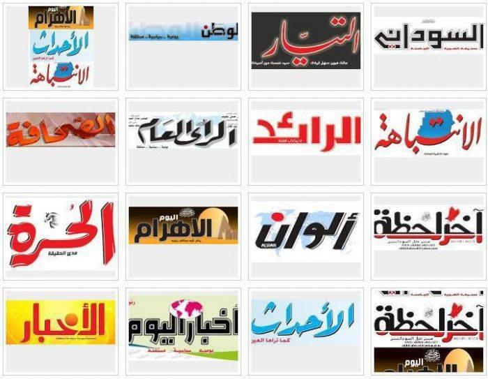 أبرز عناوين الصحف السياسية السودانية الصادرة يوم الثلاثاء 10 أكتوبر 2017م