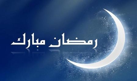 السودان : الخميس أول أيام شهر رمضان المبارك