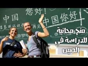 %name حصول 137 طالباً سودانياً على منحة للدراسة في الصين