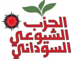 , الحزب الشيوعي السوداني يتوجس من بروز «اصطفاف جديد» يهدف إلى ابعاده عن الساحة السياسية, اخبار السودان الان من كل المصادر