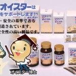 芳さん超お薦め・・・日本唯一の活性型カキ肉エキス「ワタナベ活性型オイスター」