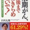 元京都大学医学部教授 Dr.白川太郎の実践!治るをあきらめない!シリーズ103回目「少量抗がん剤治療について」