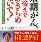 Dr.白川太郎の実践!治るをあきらめない!シリーズ65回目です。 第65回「最近の癌検診方法について」