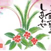 Happy New Year! 正月2日目 今日も一日元気を差し上げます。