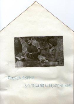 1976. Кютовец. Маша Лебедева. Стр. 5