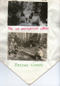 1976. Кютовец. Маша Лебедева. Стр. 6