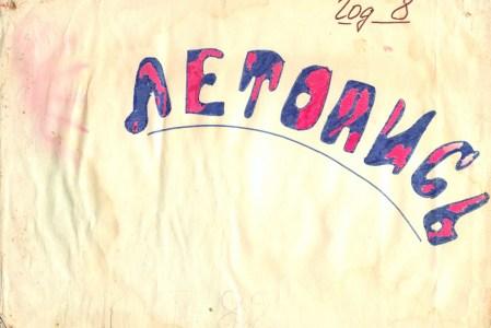 Летопись 8-го года. 1982
