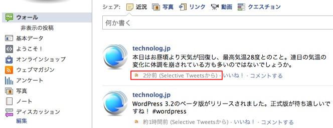 Selective Tweets