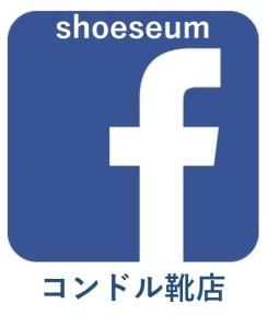 コンドル靴店ふぇ