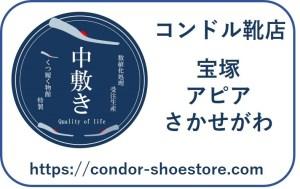 コンドル靴店