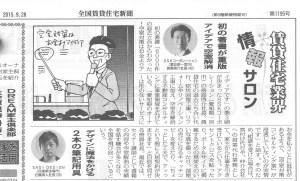 全国賃貸住宅新聞2015.09.28