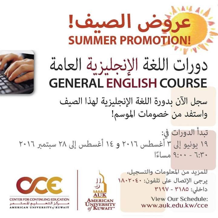 برنامج اللغة الإنجليزية الشامل