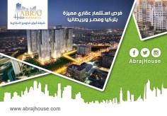Abraj House  أبراج هاوس العقارية
