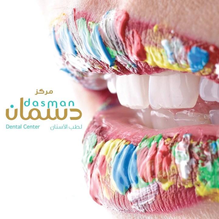 Dasman Dental – دسمان لطب الاسنان