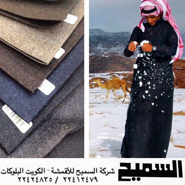 Al Samieh Textiles شركة السميح للأقمشة