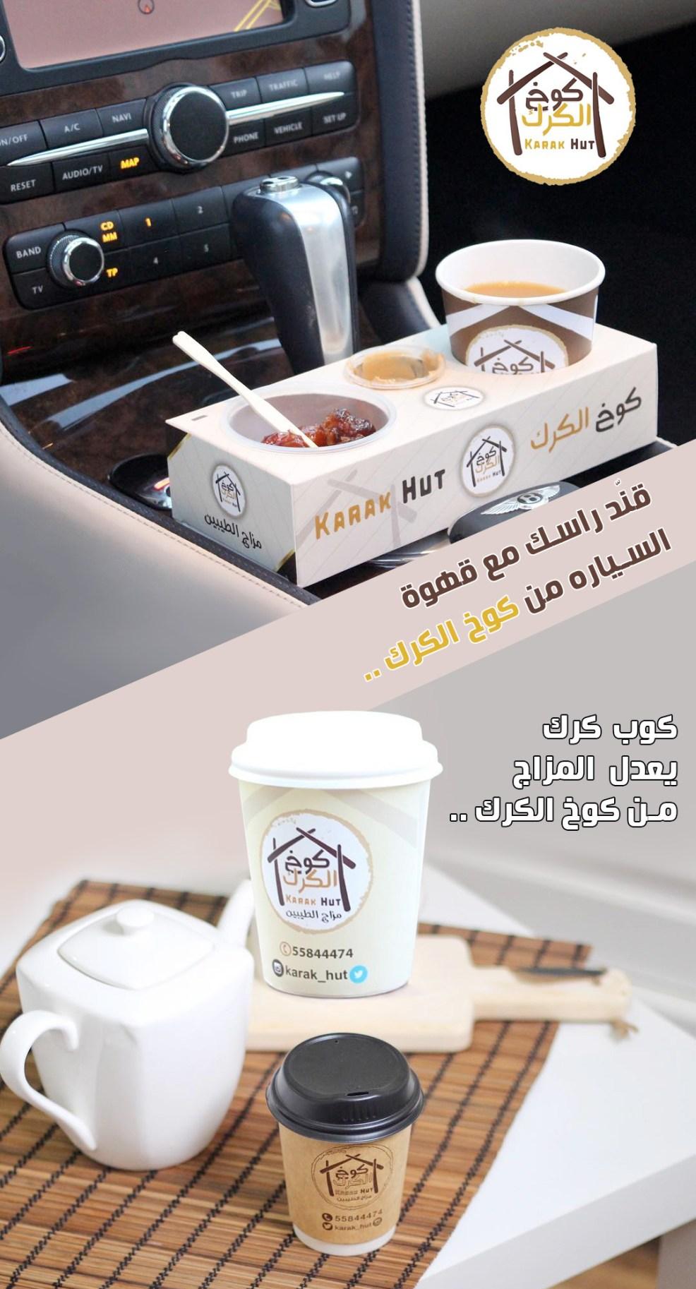 Karak Hut – كوخ الكرك