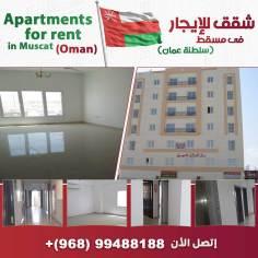 Apartments for Rent in Oman🏢🏠🏚🇴🇲شقق للإيجار فى سلطنة عمان