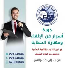 معهد الأداء المتميز للتدريب الأهلى